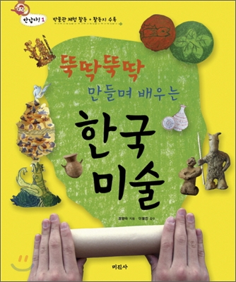 뚝딱뚝딱 만들며 배우는 한국 미술