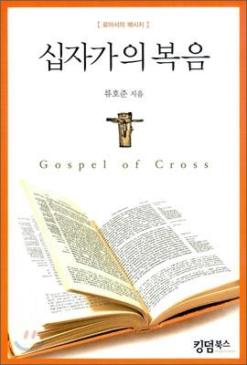 십자가의 복음
