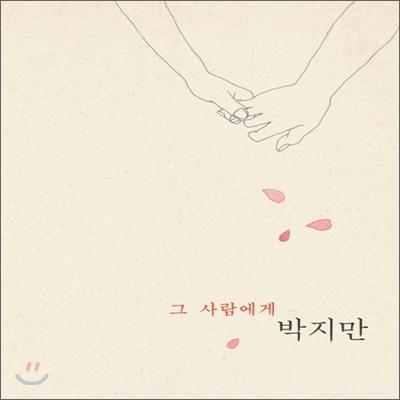박지만 - 그 사람에게 : 김소월 프로젝트
