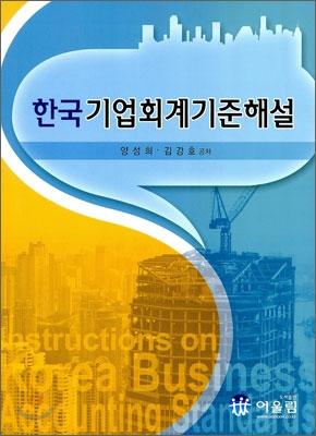 한국기업회계기준해설