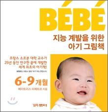 베베 BEBE 지능 계발을 위한 아기 그림책