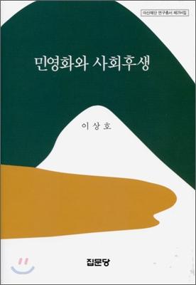 민영화와 사회후생