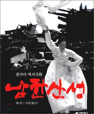 남한산성 4