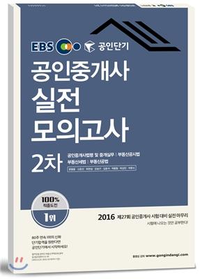 2016 EBS 공인단기 공인중개사 2차 실전모의고사