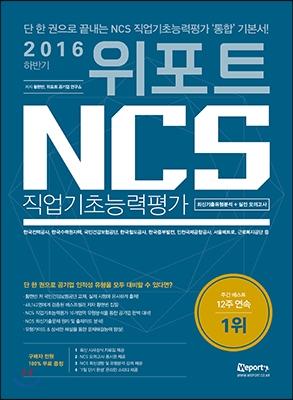 2016 하반기 위포트 NCS 직업기초능력평가 최신기출유형 + 실전 모의고사