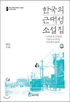 한국의 근대성 소설집