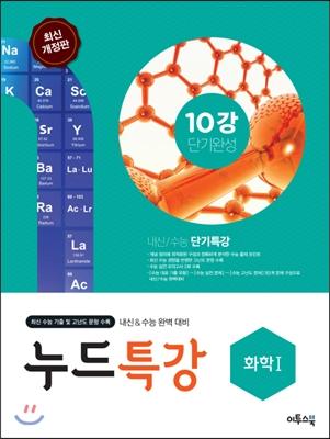 누드특강 과학탐구영역 화학 1 (2018년용)