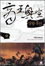 상왕흥선(商王興宣) 12