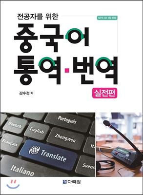 전공자를 위한 중국어 통역 번역 실전편