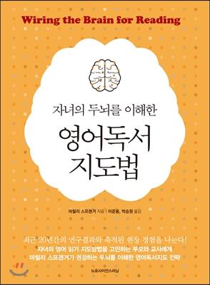 자녀의 두뇌를 이해한 영어독서 지도법