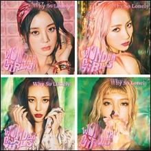 원더걸스 (Wonder Girls) - Why So Lonely