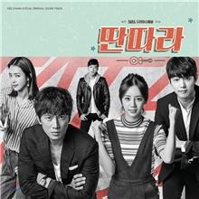 딴따라 (MBC 수목드라마) OST