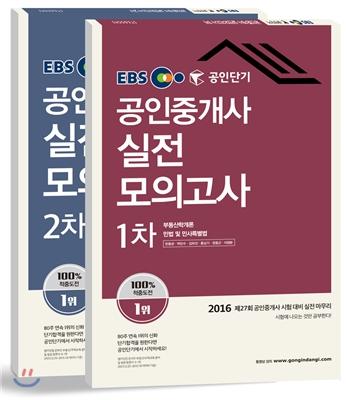 2016 EBS 공인단기 공인중개사 1차 + 2차 실전모의고사