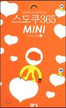 스도쿠 365 MINI 미니북 고급 4