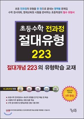 초등수학 전과정 절대유형 223
