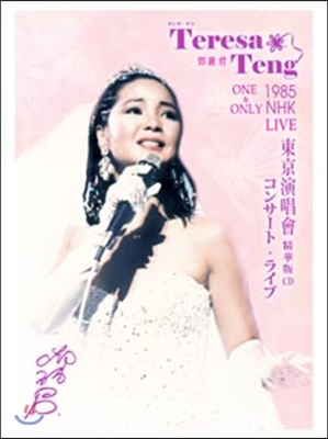Teresa Teng (등려군) - 1985 NHK One & Only Live Best (일본 라이브 콘서트 베스트)