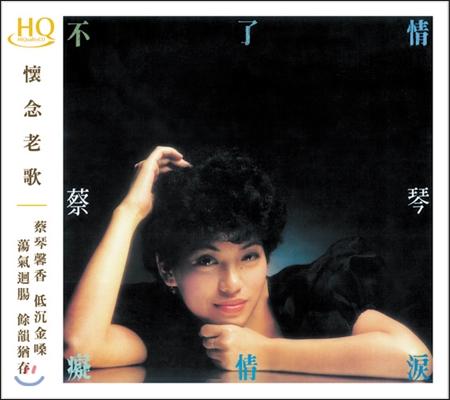 Tsai Chin (채금) - Endless Love [HQCD]
