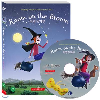 DVD 마법 빗자루 ROOM ON THE BROOM