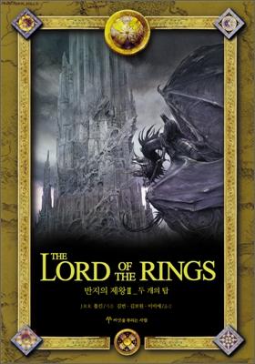 반지의 제왕 2