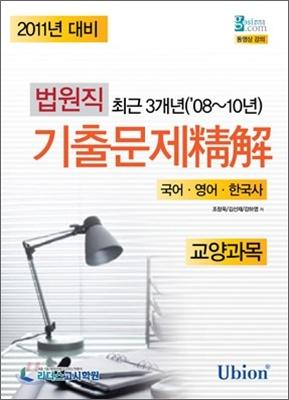 법원직 기출문제정해 교양과목