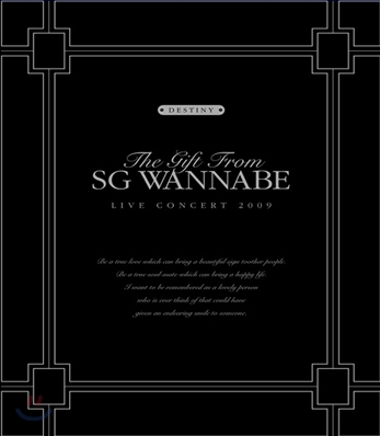 SG 워너비 - The Gift From SG Wanna Be 2009 Live Concert '인연'