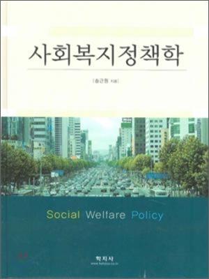 사회복지정책학