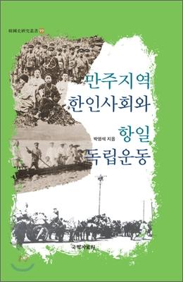 만주지역 한인사회와 항일독립운동