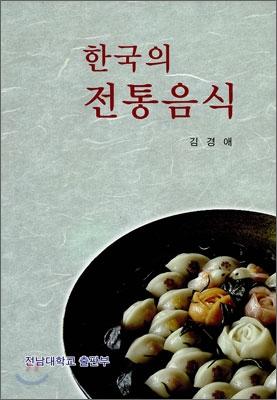 한국의 전통 음식