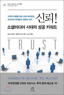신뢰! 소셜미디어 시대의 성공 키워드