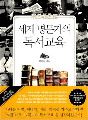 세계 명문가의 독서 교육