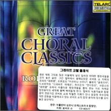Robert Shaw 위대한 클래식 합창곡집 (Great Choral Classics) 로버트 쇼