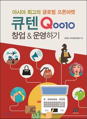 아시아 최고의 글로벌 오픈마켓 큐텐 창업 & 운영하기