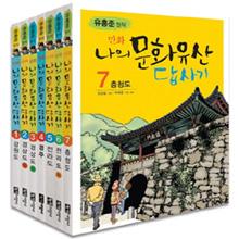 만화 나의 문화유산 답사기 세트 (전7권)