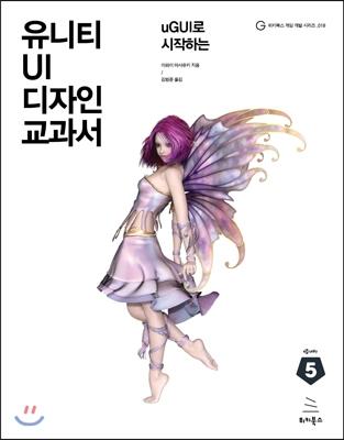 유니티 UI 디자인 교과서