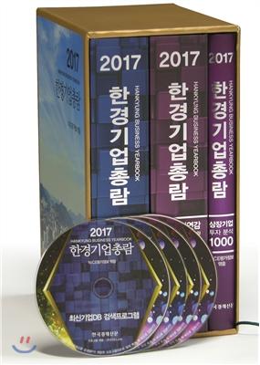2017 한경기업총람