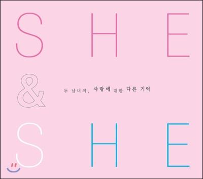 She & He - 두 남녀의 사랑에 대한 다른 기억