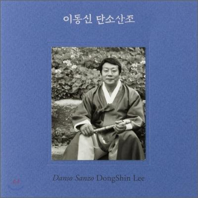 이동신 - 북한 단소산조