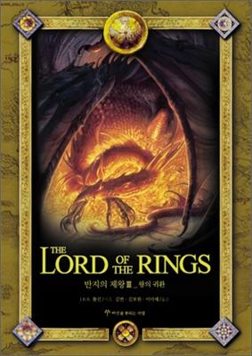 반지의 제왕 3