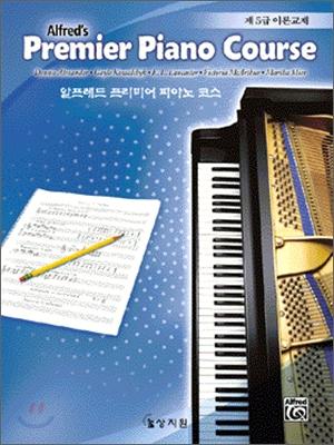 알프레드 프리미어 피아노 코스 제5급 이론교재