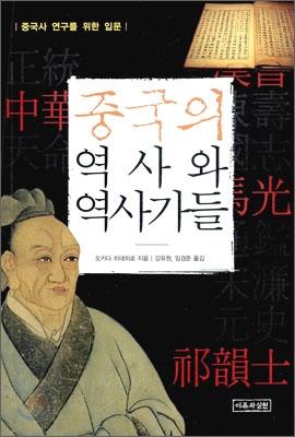 중국의 역사와 역사가들
