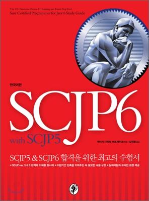 SCJP 6 with SCJP 5