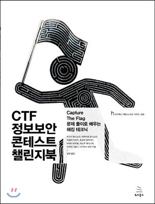 CTF 정보보안 콘테스트 챌린지 북