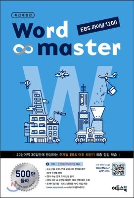 Word Master 워드마스터 EBS 파이널 1200 (2020년용)