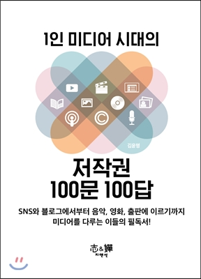 1인 미디어 시대의 저작권 100문 100답