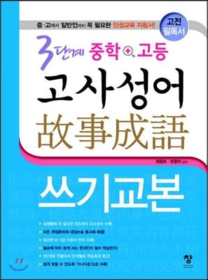 3단계 중학+고등 고사성어 쓰기교본