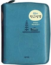 [온라인특별공급] Slim만나성경 (개역개정/해설찬송가/특미니/색인/지퍼/청록)