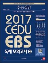 수능실감 2017 쎄듀 EBS 독해모의고사 2 (2016년)