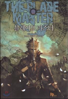 블레이드 마스터 15
