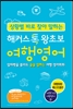 [도서] 해커스톡 왕초보 여행영어
