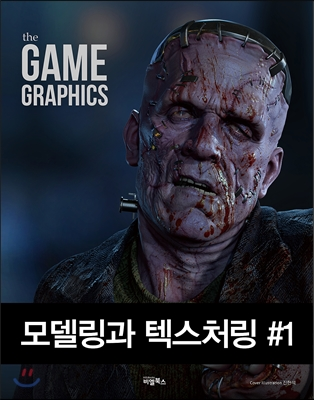 the GAME GRAPHICS : 모델링과 텍스처링 #1